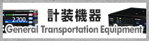 計装機器 General Transportation Equipment
