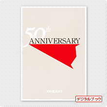 YAZAKI 50th ANNIVERSARY